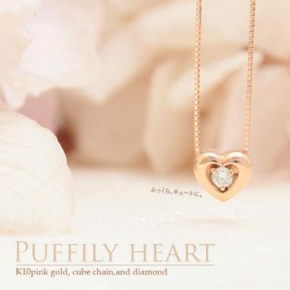 【me on...】送料無料K10ピンクゴールド×ダイヤモンド・ふっくらハートの中に埋め込まれた輝きリッチダイヤモンドネックレス